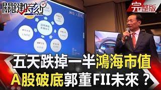 關鍵時刻 20180620節目播出版(有字幕)