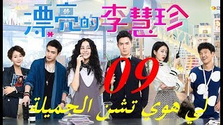 الحلقة 9 من مسلسل (لي هوي تشن الجميلة | Pretty Li Hui Zhen ) مترجمة