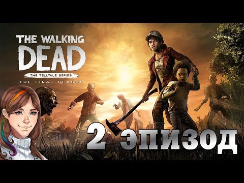 ВЕСЬ 2 ЭПИЗОД! - The Walking Dead: The Final Season (Episode 2)