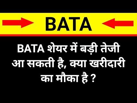 BATA शेयर में बड़ी तेजी आ सकती है । Bata India Share । Bata India stock analysis