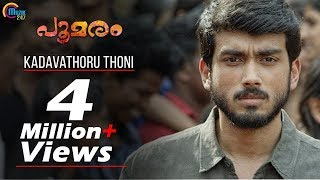 Kadavathoru Thoni - Official Video Song