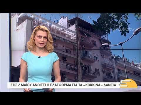 Τίτλοι Ειδήσεων ΕΡΤ3 10.00 | 09/04/2019 | ΕΡΤ