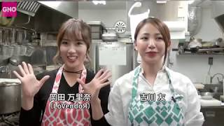 料理教室#35『アジのたたき・なめろう』吉川友&LoVendoЯ岡田万里奈