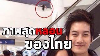 ภาพสุดหลอนของไทย! ไม่ควรเปิดดูตอนกลางคืน
