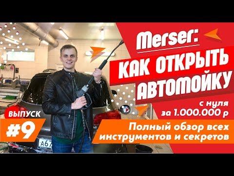 Как открыть автомойку с нуля за 1.000.000 р. Полный обзор всех инструментов и секретов 0+