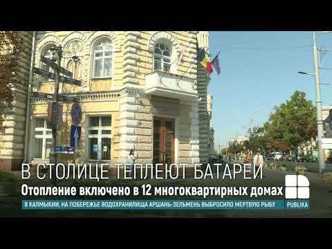В кишиневских домах становится уютнее: составлено распоряжение о начале отопительного сезона