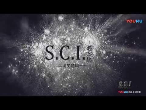 SCI谜案集-搞笑特辑