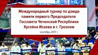 Турнир по дзюдо памяти первого Председателя Госсовета республики Хусейна Исаева в Грозном