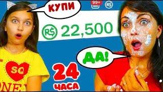 24 ЧАСА МАМА Говорит ДА в РОБЛОКСЕ 2000 РОБУКСОВ БЕСПЛАТНО купила все в ПОКАЗЕ МОД Роблокс Валеришка