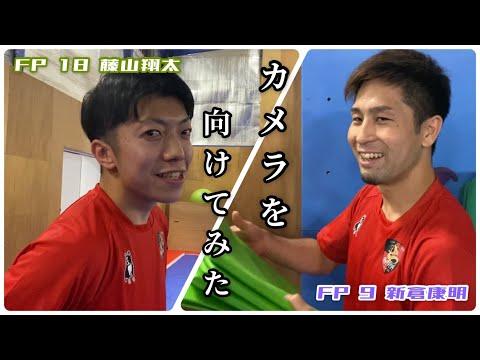 FP 9 新倉康明選手とFP 18 藤山翔太選手にカメラを向けてみた