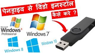 How to install Window using Pendrive | Make Pendrive Bootable kaise banaye in hindi - Download this Video in MP3, M4A, WEBM, MP4, 3GP
