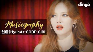[4K] ❤️현아-GOOD GIRL❤️  | Choreography + Commentaryㅣ딩고뮤직ㅣDingo Music