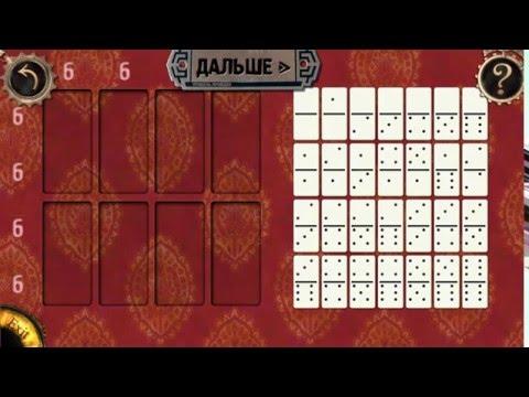 Игры разума/Mind Games Домино 1