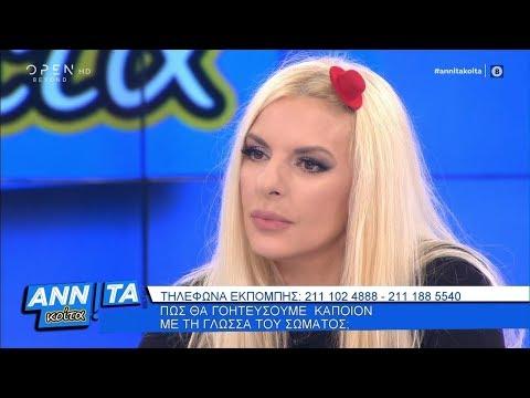 Αννίτα Κοίτα 26/1/2020 | OPEN TV