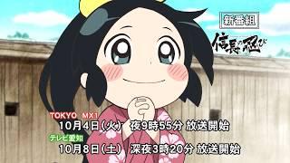 TVアニメ『信長の忍び』PV2016年10/4放送スタート!