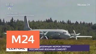 Над Средиземным морем пропал российский военный самолет - Москва 24