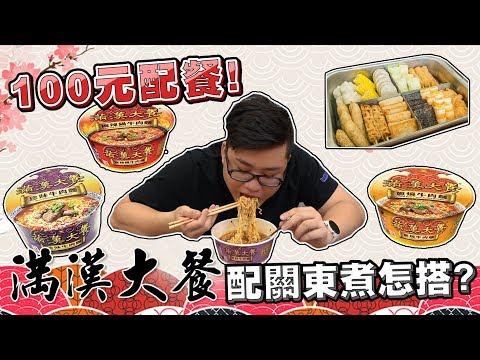 滿漢大餐配關東煮要怎麼選?100元配餐挑戰指南