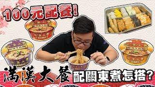 【Joeman】滿漢大餐配關東煮要怎麼選?100元配餐挑戰指南!