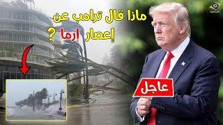 شاهدوا ماذا قال دونالد ترامب عن إعصار إرما الذي دمر ولاية فلوريدا و هذا ما سيفعله !