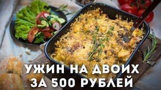 Ужин на двоих за 500 рублей [Мужская Кулинария]