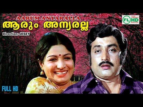 ARUM ANYARALLA    | Malayalam super hit movie | Soman |Jayabharathi |Bhasi | Shankaradi Others