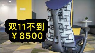 花1万元买把Herman Miller Embody椅子,是智商税么?【剁手风向标】