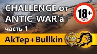 AkTep + Bullkin и LeBwa. Челлендж от ANTIC_WAR