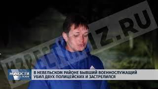 Новости Псков 15.11.2017 #  В Невельском районе пенсионер застрелил двоих полицейских