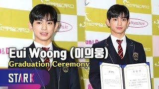 "Eui Woong, Graduation Ceremony ('반듯한 교복 미남' 의웅 ""졸업, 성인으로서 책임감 가질 것"")"