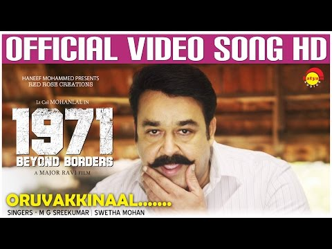 Oruvakkinal Video song  1971 Beyond Borders - MG Sreekumar