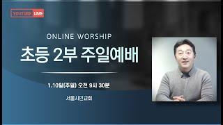 1월10일(주일) 서울시민교회 초등 2부 온라인 예배 | 하나님의 말씀따라 | 창세기 12:1-3 | 정복기 목사