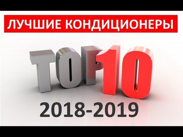 Рейтинг лучших кондиционеров 2017-2018