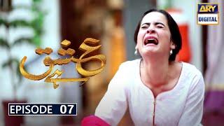 Ishq Hai Episode 7 Teaser   Ishq Hai Episode 7   ARY Digital Drama