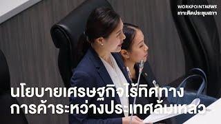 จิราพร ชี้ พล.อ.ประยุทธ์ไร้ความสามารถด้านเศรษฐกิจ จะทำให้ไทยมีผลกระทบต่อรายได้มหาศาล