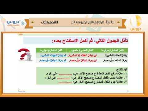 الثاني الثانوي | الفصل الدراسي الأول 1438 | لغة عربية | علامات إعراب المضارع صحيح الآخر