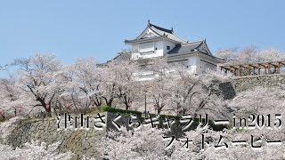 津山さくらギャラリーin2015 フォトムービー