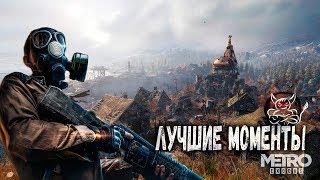 Metro Exodus - Лучшие Моменты [Нарезка]