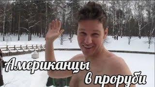Американцев искупали в проруби России после русской бани Комментарии иностранцев