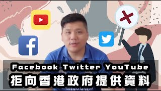 (開啟字幕)大膽!Facebook Twitter YouTube 拒向港府提供資料,美國擬限港銀行美元交易,香港「去國際化」勢難避免,20200708