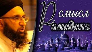 ᴴᴰ Смысл Рамадана - Шейх Захир Махмуд | www.tаalib.ru