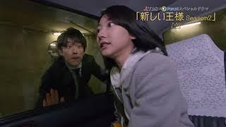 mqdefault - 「新しい王様 Season2」予告動画② Paraviで独占配信中!