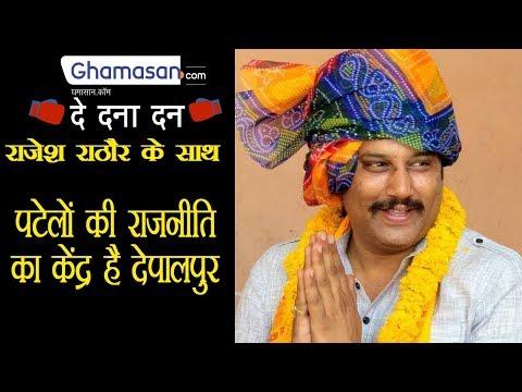 पटेलो की राजनीति का केंद्र है देपालपुर | vishal patel depalpur