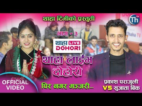 Manjari मन्जरी ।Thaha Live Dohori EP3  Prakash Parajuli 🆚 Sujata BK..