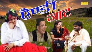 हरयाणे की सबसे सुथरी फिल्म | एंडी जाट | Andy Jatt | Narendar Bhalara | Haryanvi Hit Film 2017