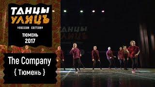 The Company | Street show | FINAL | #танцыулиц2017