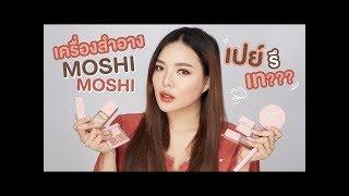 ลอง!!!เครื่องสำอาง Moshi Moshi ถูกแต่เละ...ก็เทนะจ๊ะ 🥴   NOBLUK