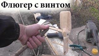 Как сделать указатель ветра своими руками из дерева