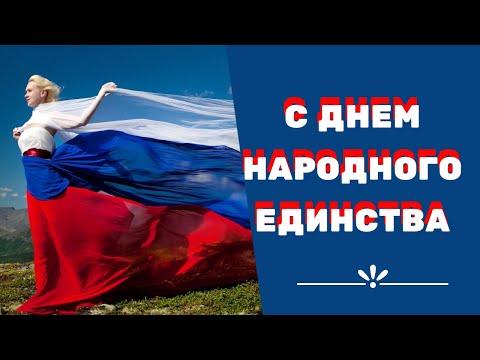 С ДНЕМ НАРОДНОГО ЕДИНСТВА РОССИЯ 💥ПОЗДРАВЛЕНИЕ💥