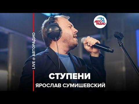 Ярослав Сумишевский - Ступени (LIVE @ Авторадио)