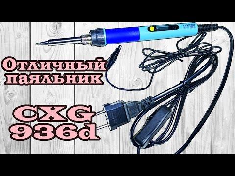 Паяльник CXG 936d с регулировкой температуры, термостабилизацией и керамическим нагревателем 60W